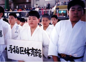 1995年 手稲区体育館で全道大会出場